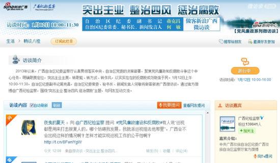 """广西纪检监察""""突出主业 整治四风 惩治腐败""""微访谈页面。"""