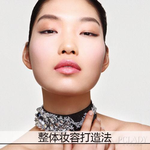 整体妆容打造法