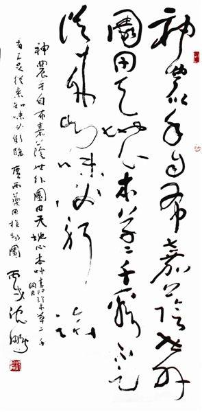 沈鹏游广西药用植物园自作诗。