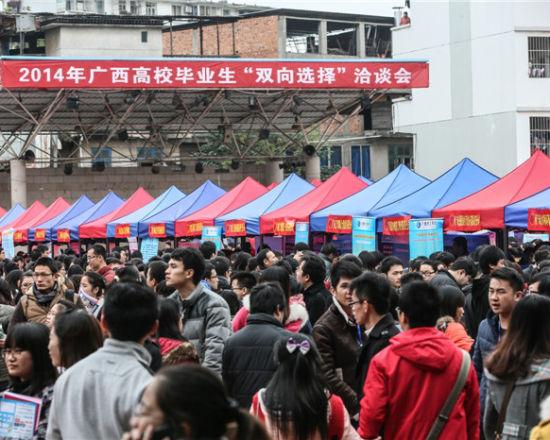 """2014年广西高校毕业生""""双选会""""在广西师范学院举行。南国早报记者 邹财麟 摄"""
