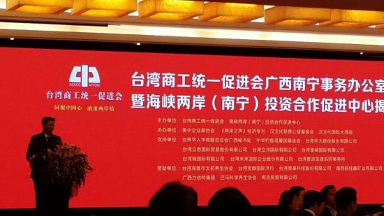 台湾商工统一促进会南宁办公室揭牌成立。