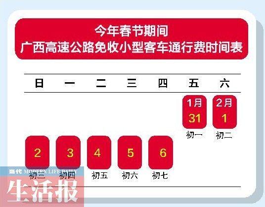 今年春节期间广西高速公路免收小型客车通行费时间表