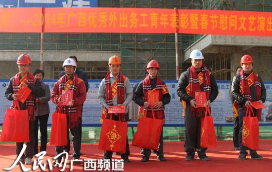 2014年广西优秀外出务工青年表彰暨春节慰问文艺演出现场。图片来源:人民网