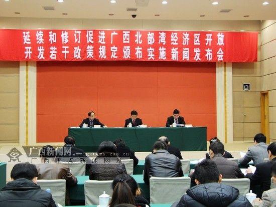 1月14日,自治区人民政府召开新闻发布会,通报了调整北部湾经济区的相关政策规定。广西新闻网记者 杨郑宝 摄
