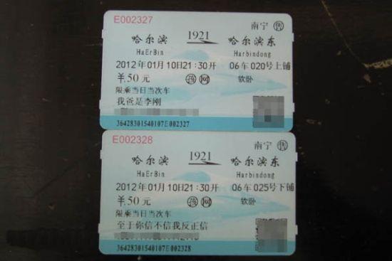"""火车票神姓名。图片由网友""""苏小昀""""提供"""