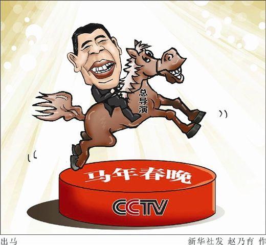 漫画:冯小刚驾驭马年春晚(赵乃育作)