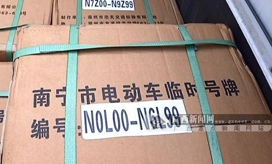 图为15日抵达南宁的电动车车牌。据介绍,有7万个。南宁交警支队供图