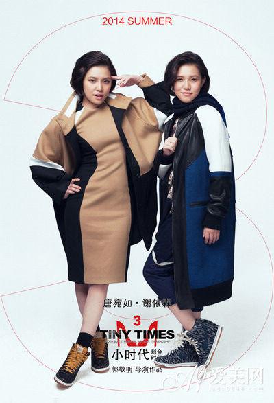 小时代3演员谢依霖最新定妆造型