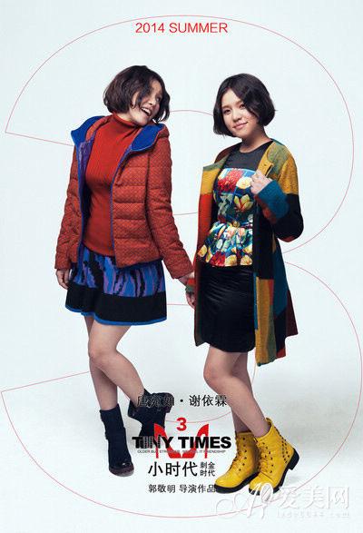 电影小时代3演员谢依霖最新定妆造型