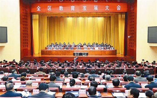 1月21日上午,全区教育发展大会在南宁召开。 本报记者 黄 克 摄