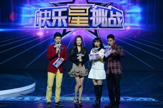 广西电视台综艺频道《快乐星挑战》
