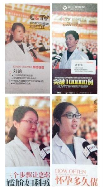 """图为宣传册上该医院""""专家""""接受央视采访的图片。"""