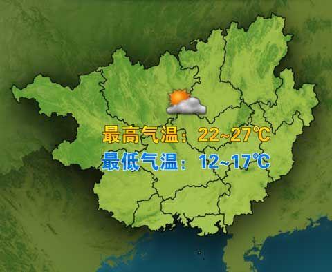 2日20时~3日20时广西天气预报示意图