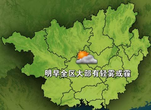 2月3日20时~4日20时广西天气预报示意图
