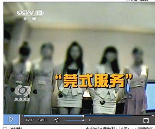 记者暗访现场(央视截图)