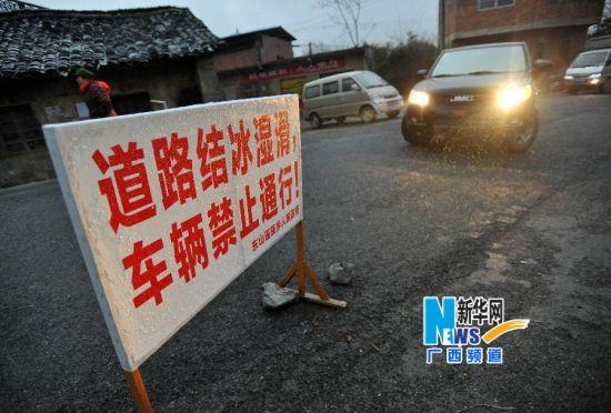2月9日,在广西桂林市全州县东山瑶族乡,因为前方道路结冰无法通行,车辆掉头驶离。