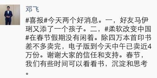 好友邓飞证实马伊琍春节期间已产下二胎