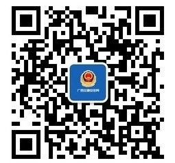 广西交通安全网公众微信服务号二维码