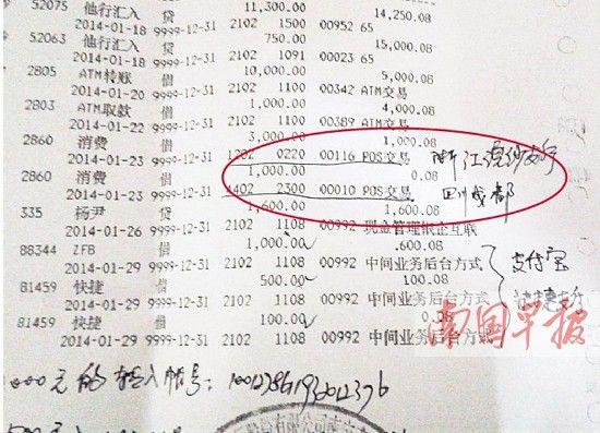 陈女士的账户一天内在两个地方同时被盗刷(画圈处)。