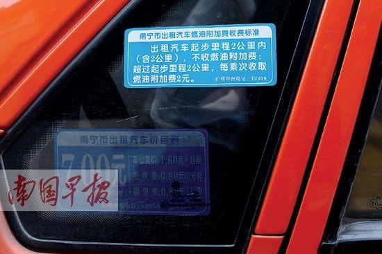 部分出租车则按要求更换了新标贴。