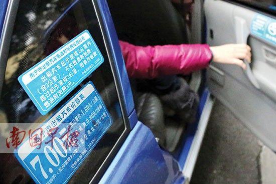 2月16日,南宁市区内仍有部分出租车贴着旧的燃油附加费收费标准。