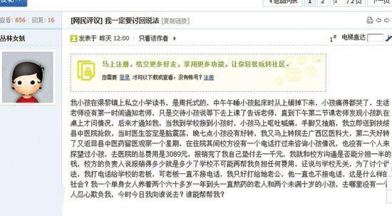 吴女士在当地论坛上发帖反映问题。网络截图