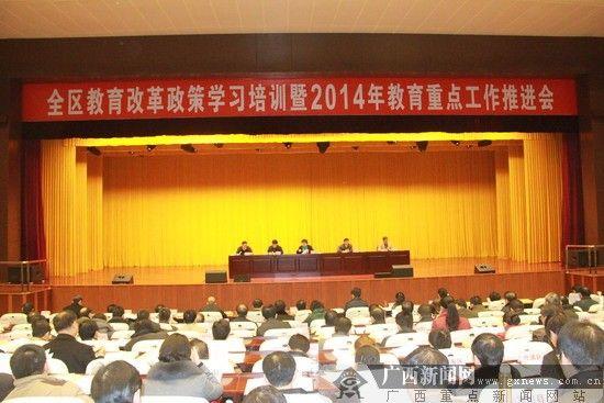 图为大会现场。广西新闻网记者 黄新跃 摄