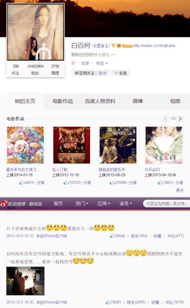 白百何将2014年微博全部删除