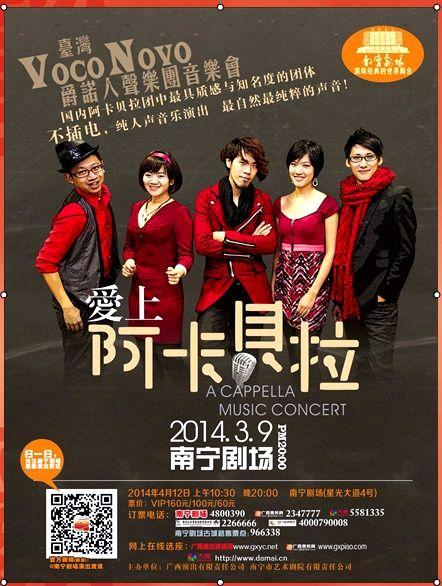 台湾VOCO NOVO诺人声乐团等你来