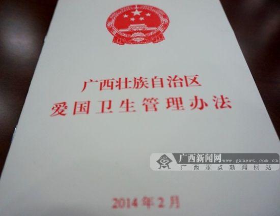 3月1日起施行的《广西壮族自治区爱国卫生管理办法》对公民饲养宠物、吸烟等方面进行了规定。广西新闻网伍永志摄