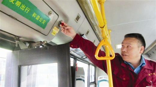 如果公交车出现短路车门无法打开,可使用这个紧急按钮将车门打开。
