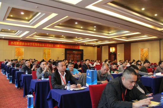 (图二)南宁北海商会第一次会员(代表)大会现场