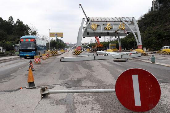 柳州近日陆续拆除城市路桥费收费站(组图)