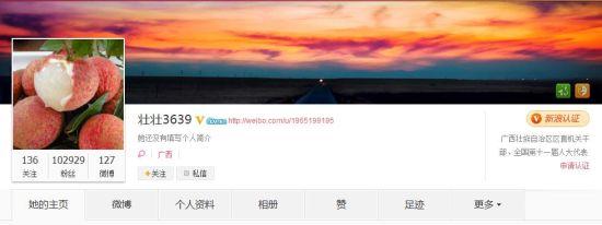 """人大代表""""@壮壮3639""""潘雪红的新浪微博。"""