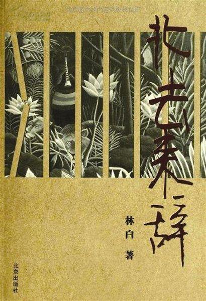 《北去来辞》封面几个字是林白的书法(资料图片)