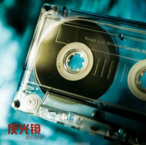 反光镜新专辑《我们的歌》