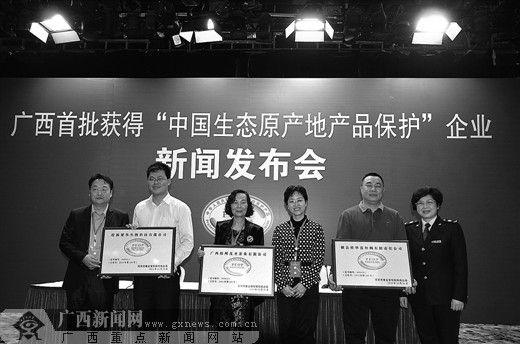 广西4个产品3个企业获广西首批中国生态原产地保护。