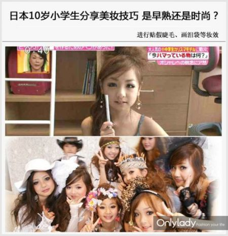 时尚还是早熟?日本10岁小学生化妆成瘾