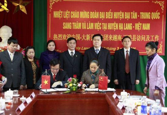 双方签订了《中国广西大新县与越南高平省下琅县会谈纪要》