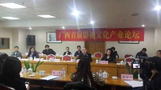 广西首届影视文化产业论坛