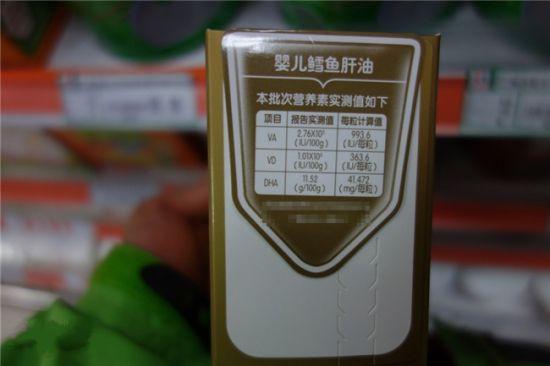 各类儿童鱼肝油产品在超市、药店被当成普通食品销售。图片来源:南国早报