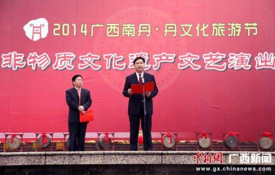 图为中共南丹县委书记莫振祖在开幕式上致辞。中新社记者黄艳梅 摄