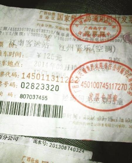 """蓝先生买到的是""""江洲平乐""""的车票。"""