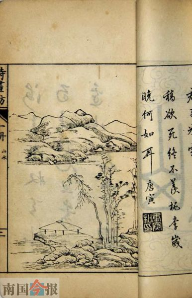 《诗画舫》中的唐寅画作。