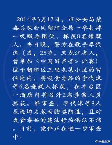 平安北京公告