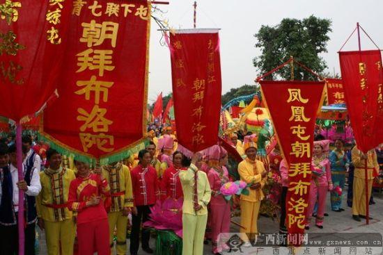 布洛陀民俗文化旅游节
