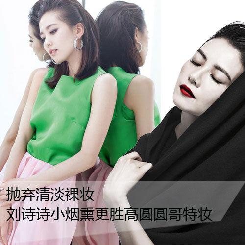 抛弃清淡裸妆 刘诗诗小烟熏更胜高圆圆哥特妆
