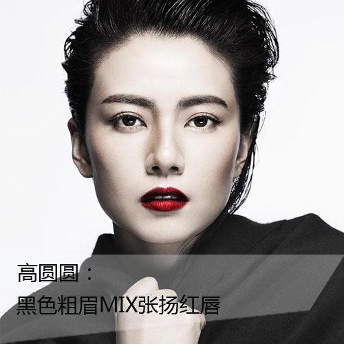 高圆圆:黑色粗眉MIX张扬红唇