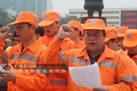 誓师大会上,来自南宁城市管理系统的环卫工人郑重宣誓。广西新闻网实习生 彭奕森 摄