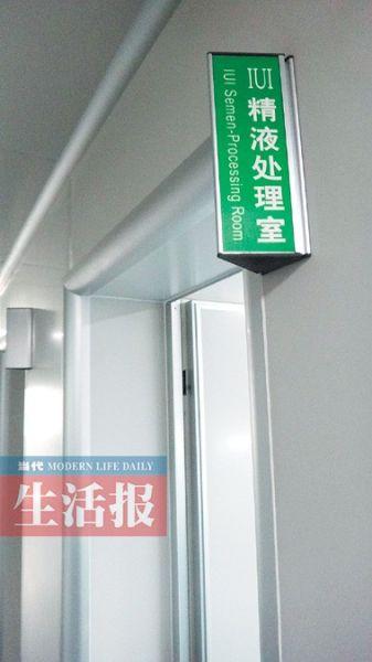 精液处理室。图片来源:当代生活报